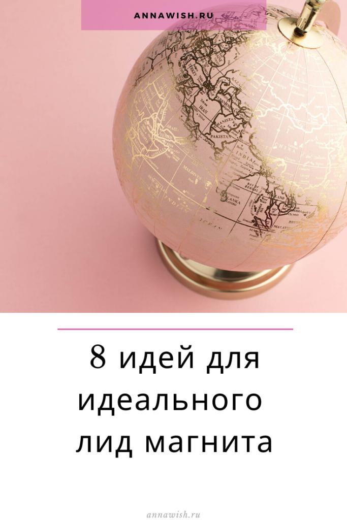 anna-vishnevskaya-blog-idealniy-lidmagnit