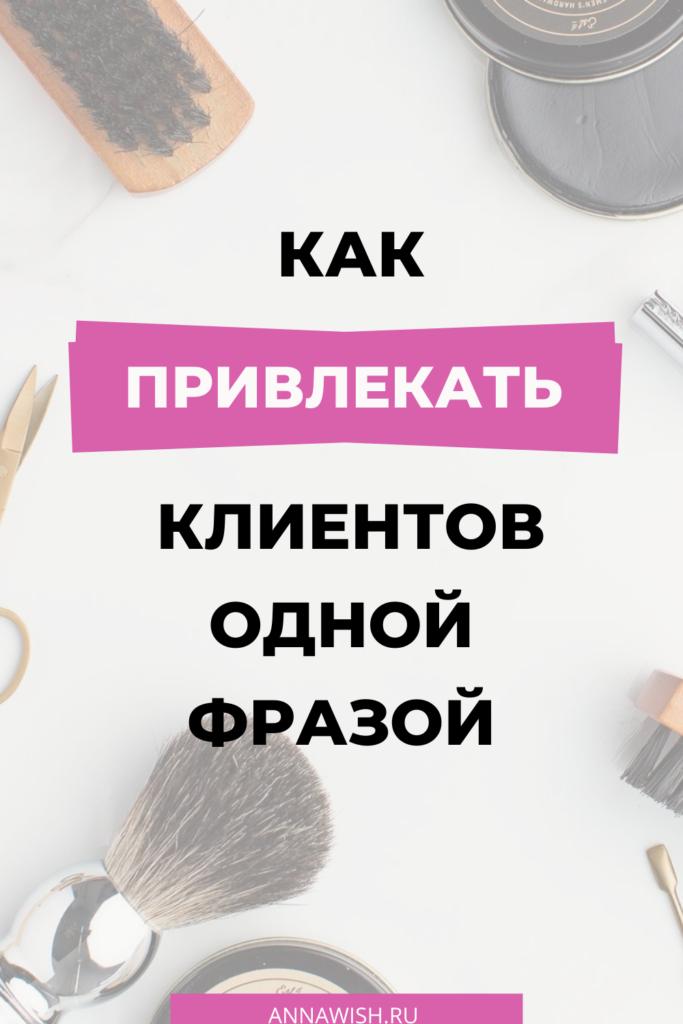 kak-sozdat'-utp-elsperta-anna-vishnevskaya-blog-02
