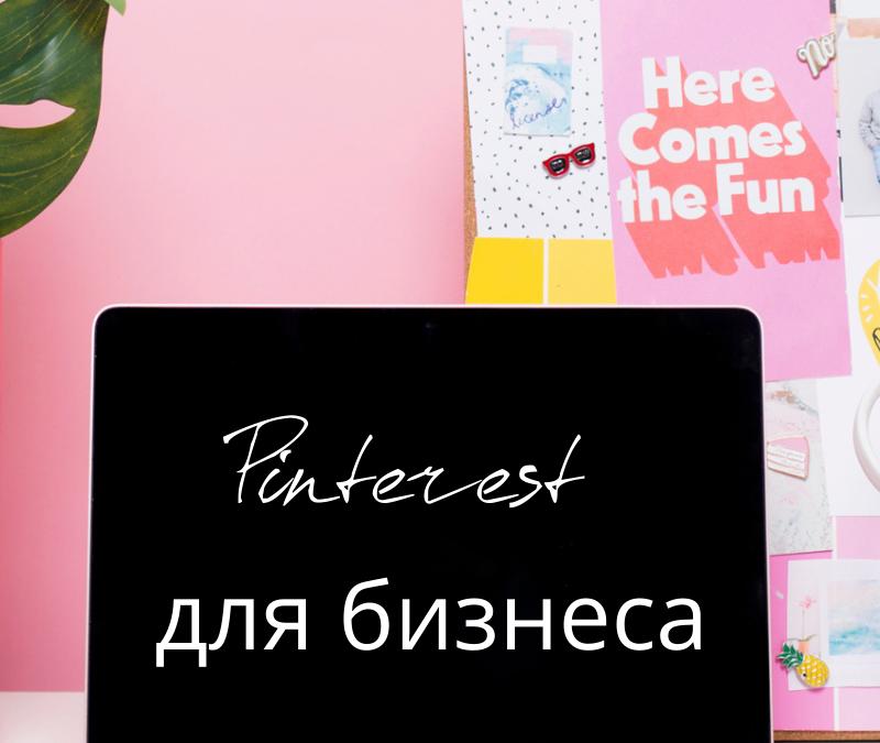 Для какого бизнеса подходит Pinterest?