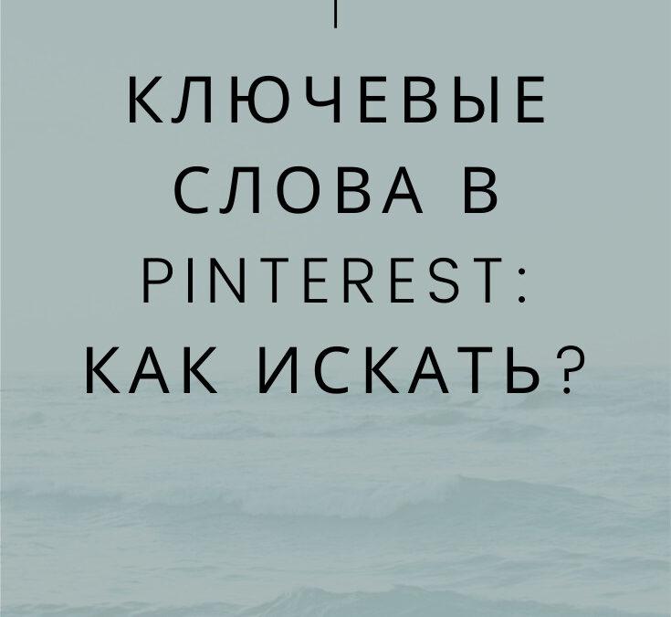 Как искать ключевые слова в Pinterest