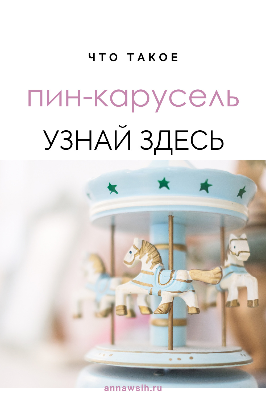пинтерест для бизнеса-блог анны вишневской